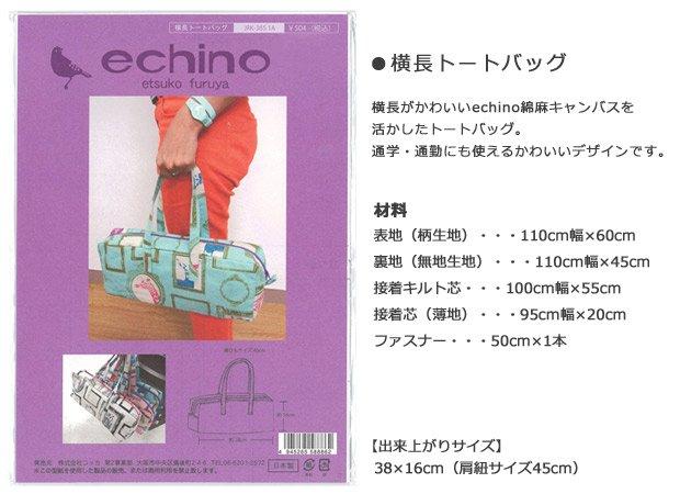 Echino Pattern - Horizontal Tote