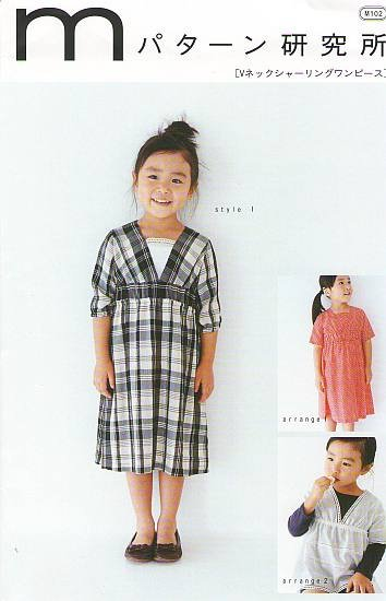 M Pattern - Girl's V-Neck Dress