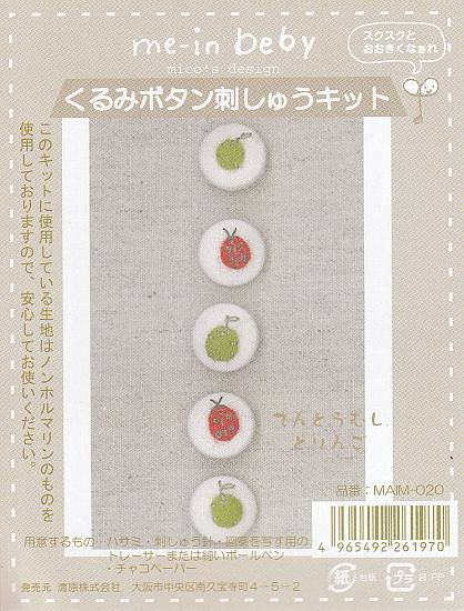 Embroidered Button Kit - Ladybug & Apple