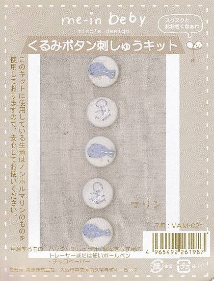 Embroidered Button Kit - Fish & Anchor