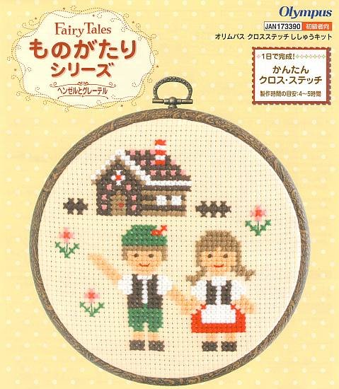 Cross Stitch Kit - Hansel & Gretel