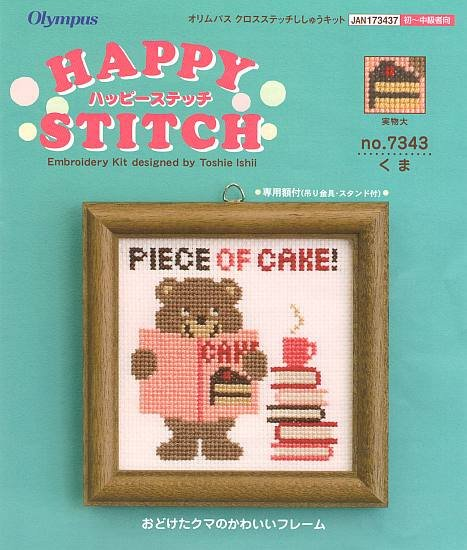 Cross Stitch Kit - Piece of Cake!