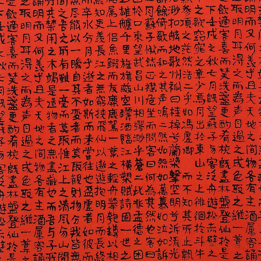 Alexander Henry. Okyo Kanji Red