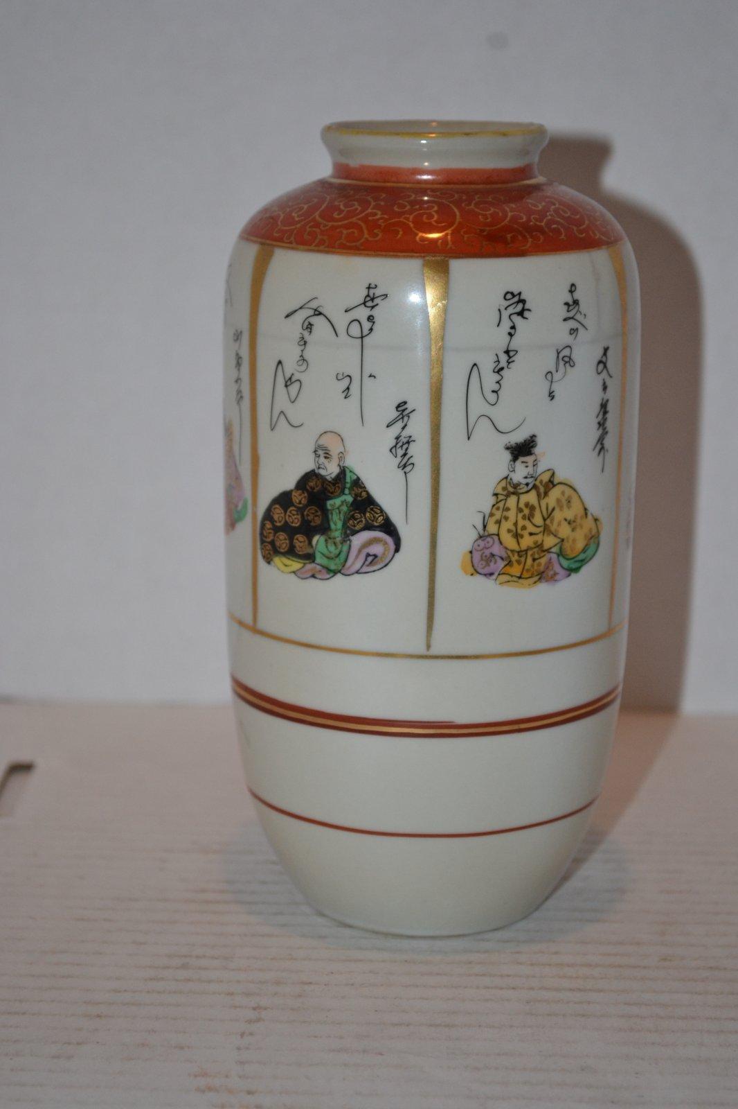 20th Century Japanese Vase w/ people sitting, orange/brown around rim H. 7 X W. 3.5
