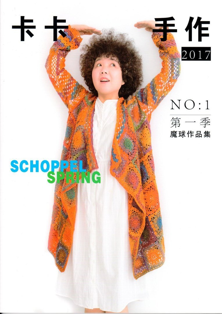 Schoppel Spring No. 1 Book - Chinese Knit & Crochet