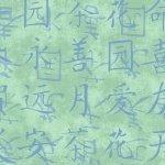 Ki- Coo Gardens 0120 Aqua
