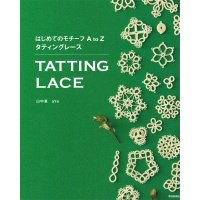 A to Z Tatting Lace (green book)