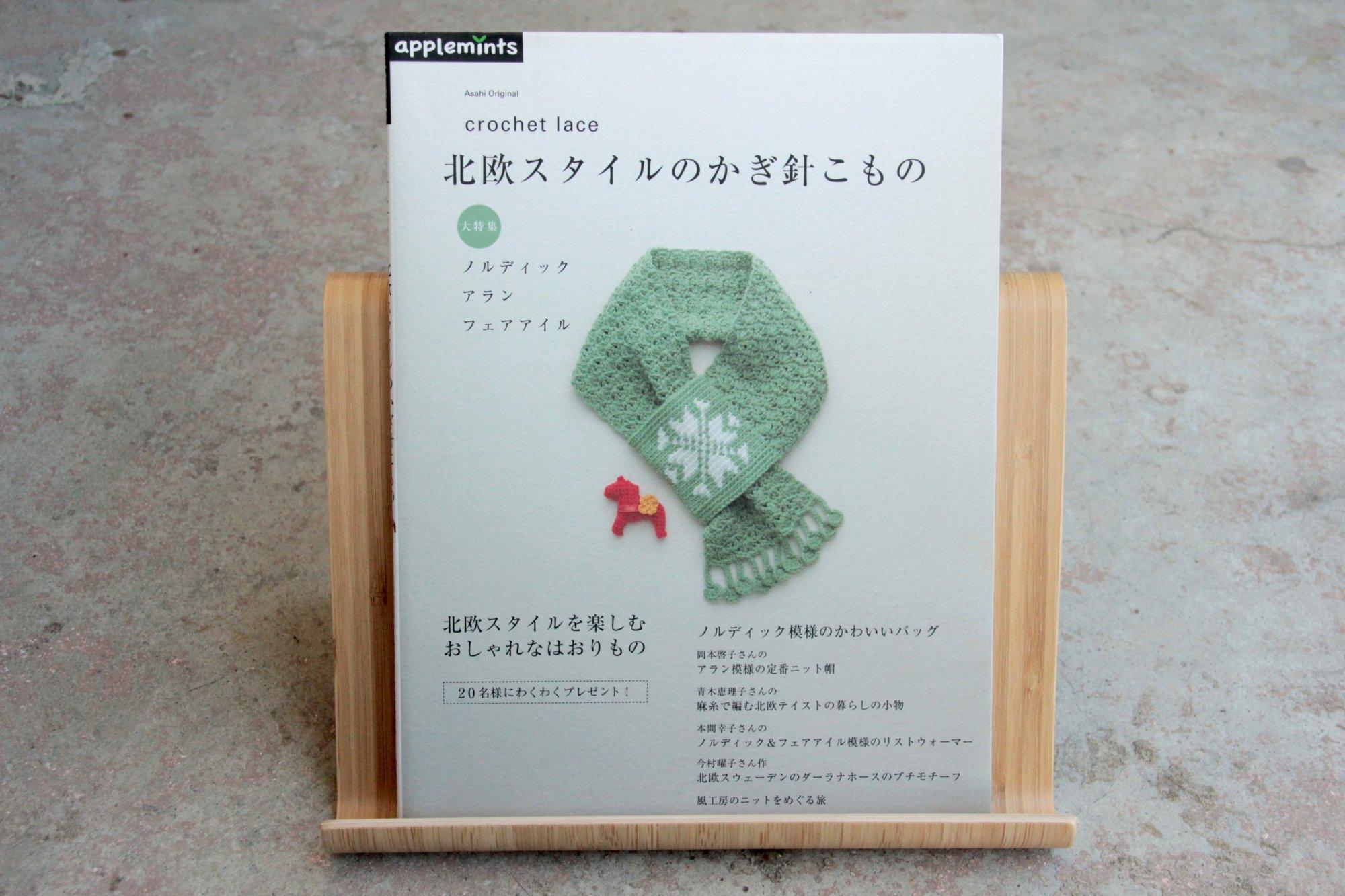 Crochet Lace (Asahi original, Japanese)