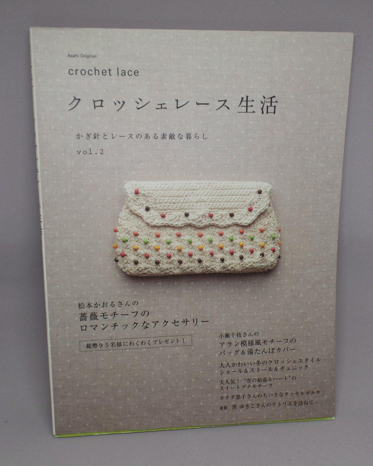Crochet Lace Vol. 2 (Asahi original, Japanese)