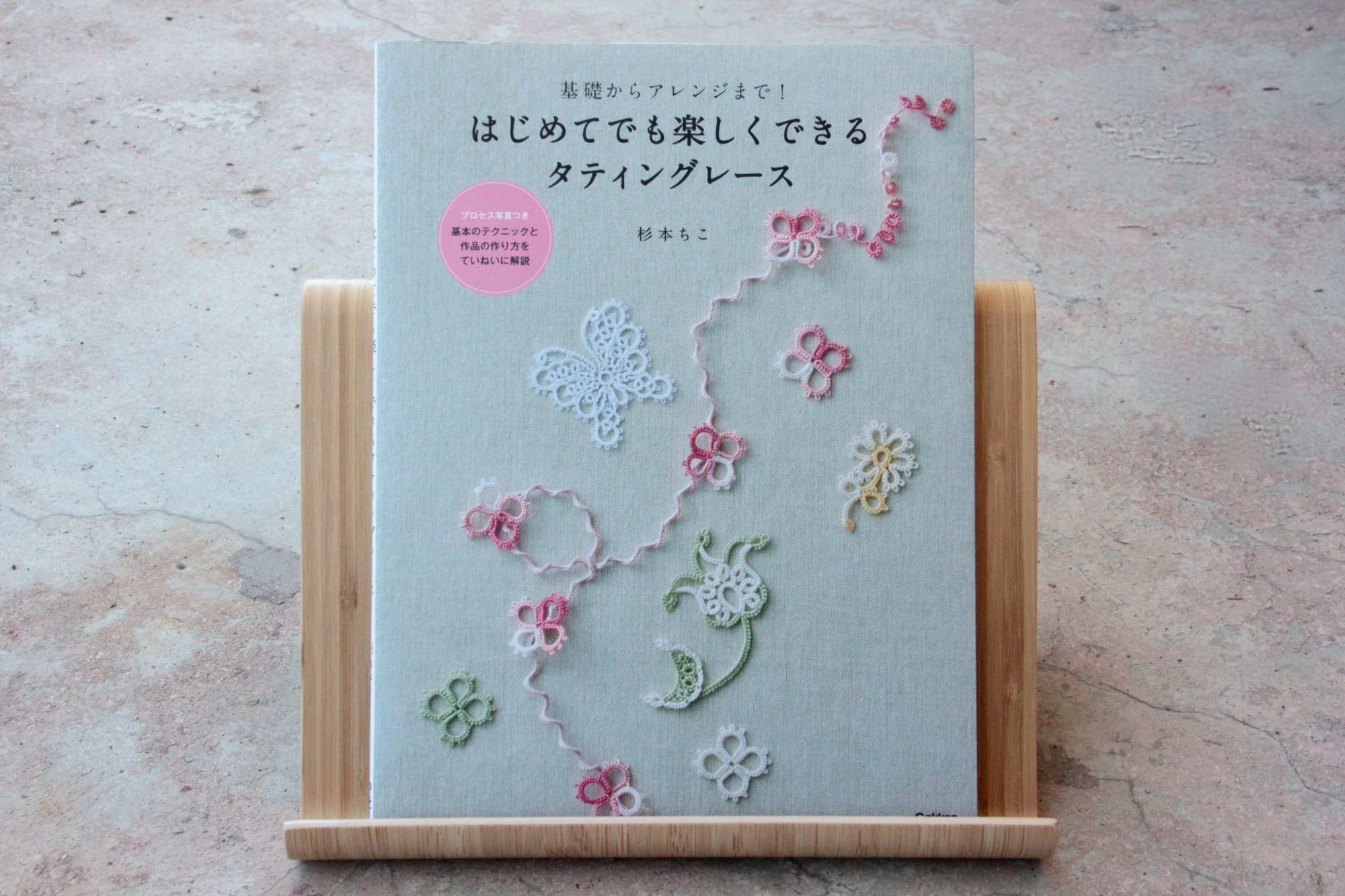 Japanese Tatting Book