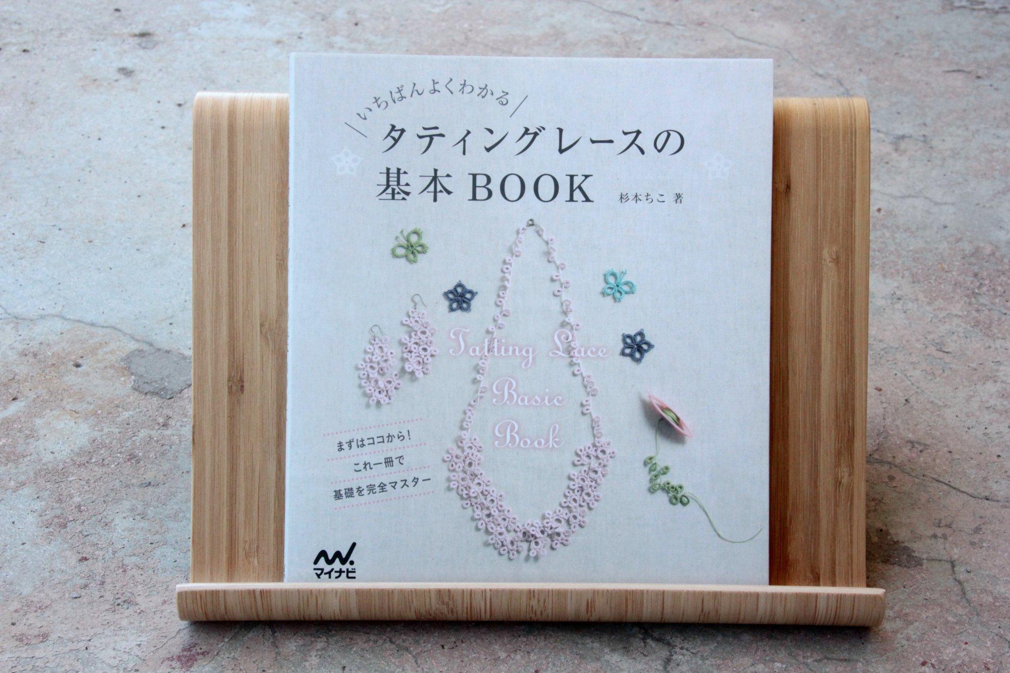 Tatting Lace Basic Book (Japanese)