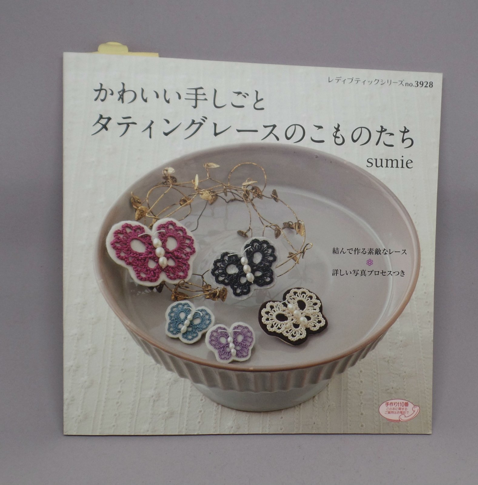 Tatting Lace Accessories by Sumie (Japanese)