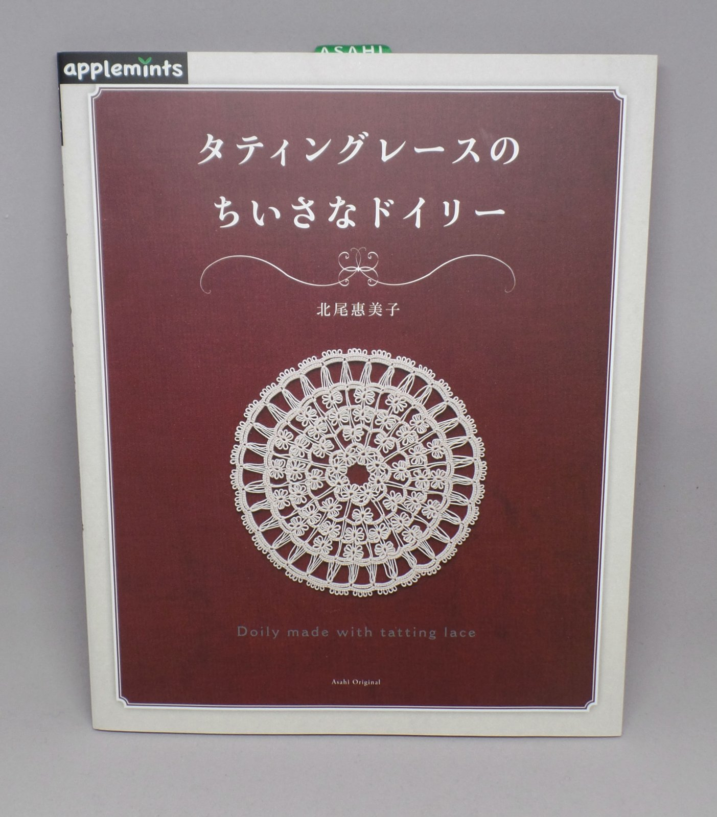 Tatted Lace: Small Doily (Japanese)
