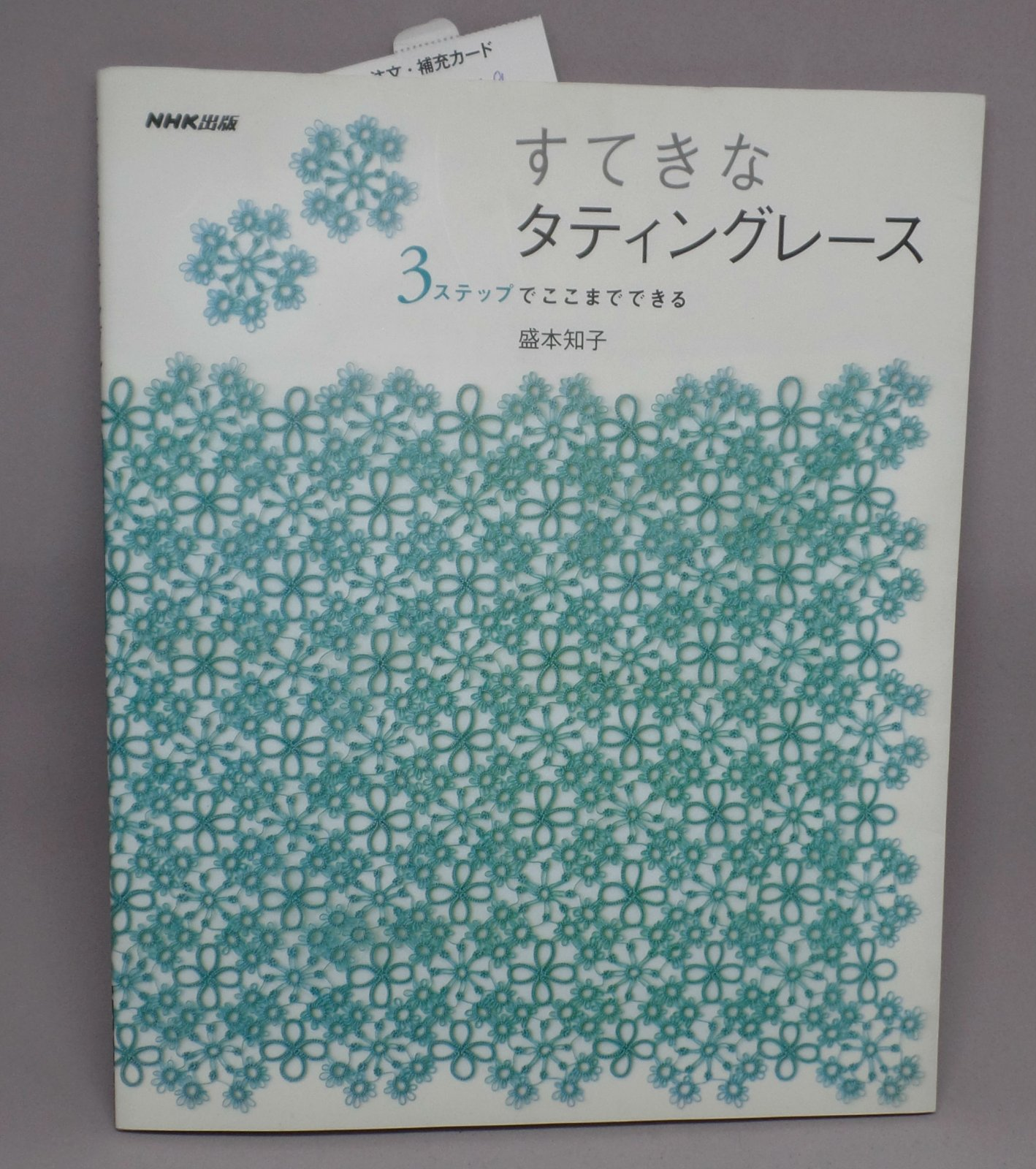 Wonderful Tatting Lace (Japanese)