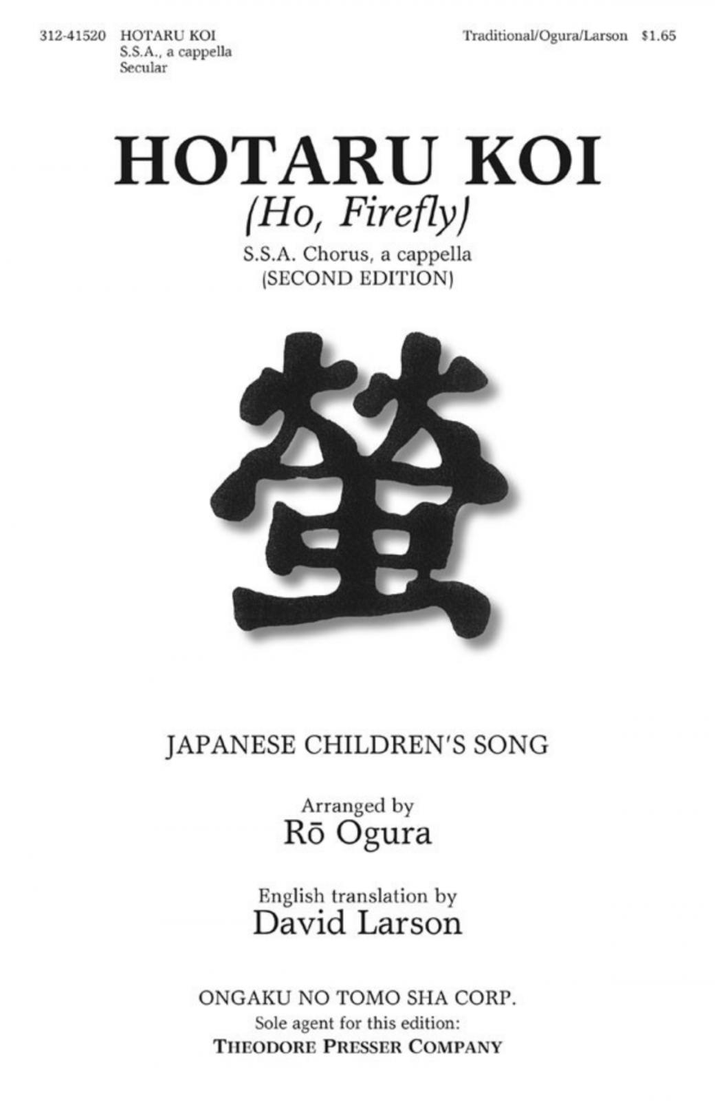 Hotaru Koi (Japanese Children's Song)