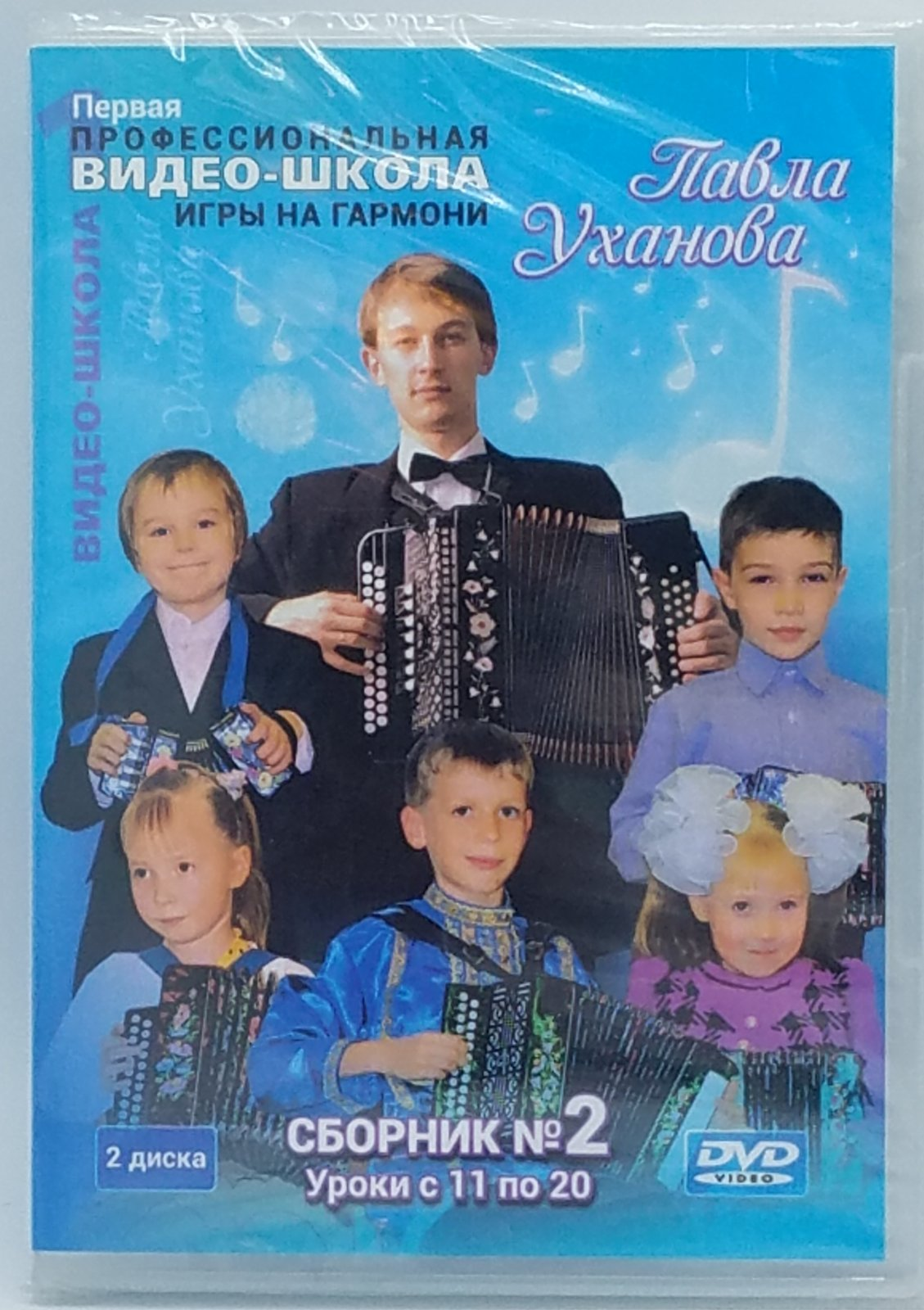 Video School for Accordion no. 2 (DVD) (Russian)