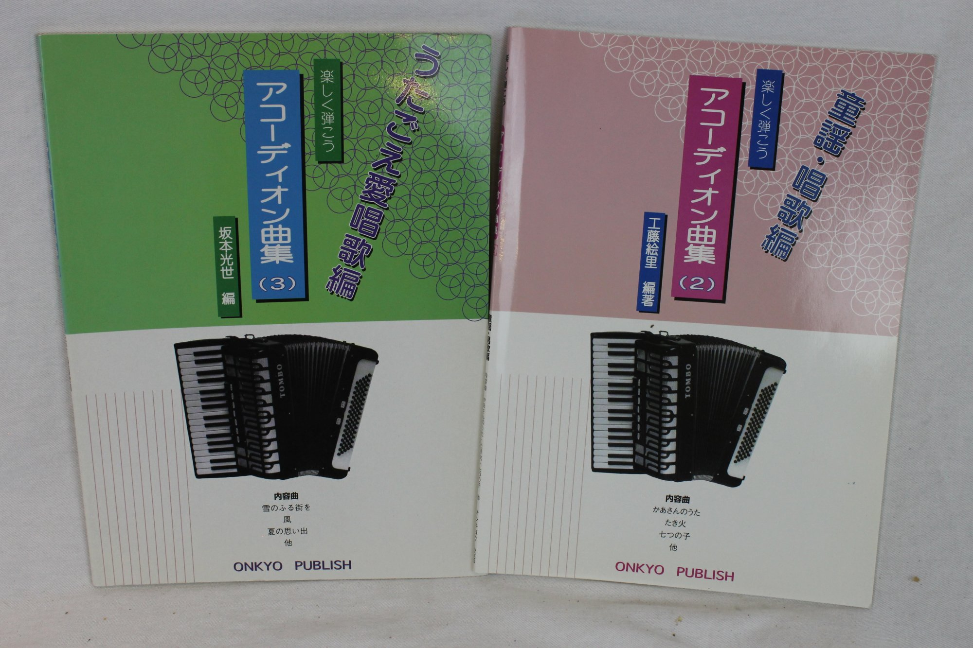Lot of 2 Used Piano Accordion Music Books - Japanese