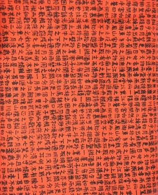 2901H Okyo Kanji Red
