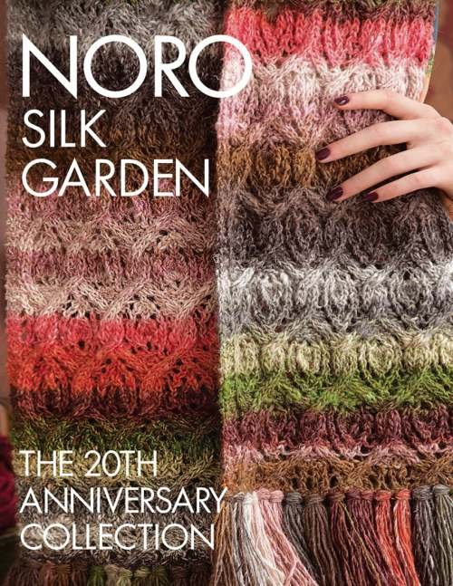 Noro Silk Garden  The 20th Anniversary Collection