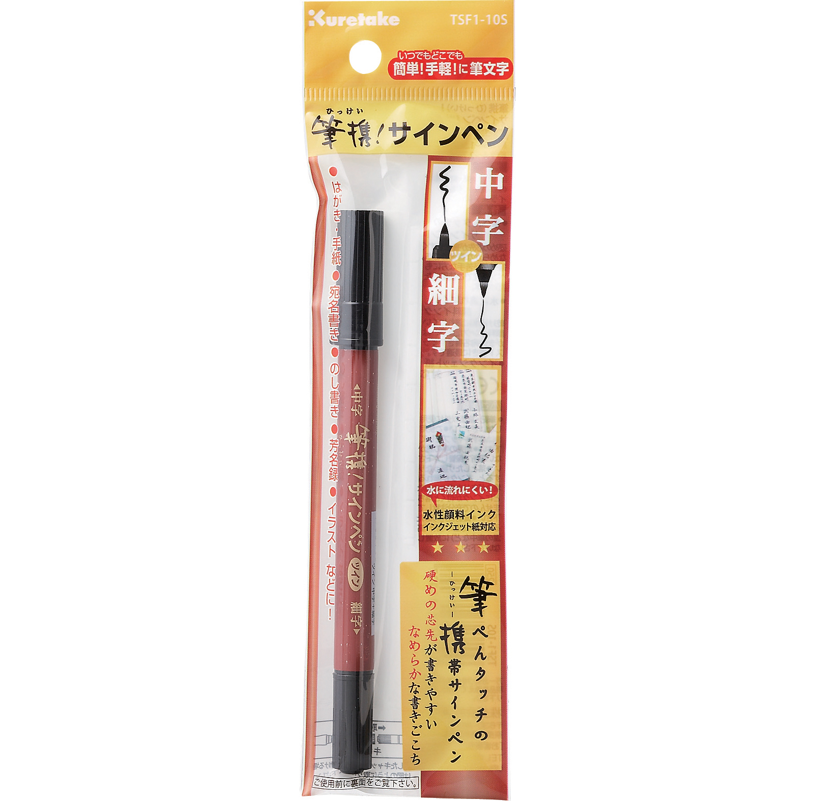 Kuretake Bimoji Fude Brush Pens, Large Felt Tip